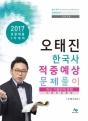 2017 오태진 한국사 적중예상 문제풀이 (경찰채용 2차 대비)