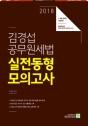 2018 김경섭 공무원세법 실전동형모의고사