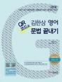 2018 김한상 영어 QR코드(동영상)로 문법 끝내기