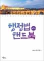 2018 행정법 핸드북 (제7판)