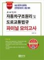 2018 오세인의 자동차구조원리 및 도로교통법규 파이널 모의고사