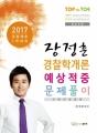 2017 장정훈 경찰학개론 예상적중 문제풀이 (경찰채용 2차 대비)