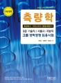 2018 9급 기술직 / 서울시.지방직 고졸 경력경쟁 임용시험 측량학