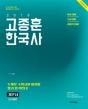 2018 고종훈 공무원 한국사 개념편 (전2권)