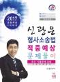 2017 신광은 형사소송법 적중예상 문제풀이 (경찰채용 2차 대비)