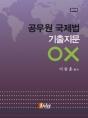 2018 공무원 국제법 기출지문 OX