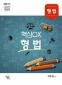 2018 온라인 법원직 핵심OX 형법