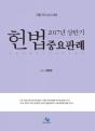 2017 상반기 헌법 중요판례