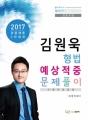 2017 김원욱 형법 예상적중 문제풀이 (경찰채용 2차 대비)