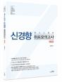 2018 한덕현 제니스영어 신경향 하프모의고사 Red