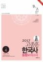 2017 고종훈 한국사 동형모의고사 season 4