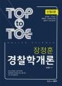 2018 Top to Toe 장정훈 경찰학개론 (노트부록 포함) (신정5판)