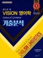 2018 앤드류 채 VISION 영어학 기출분석 (중등 전공영어 임용시험 대비)