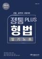 2017 정통 Plus 형법 암기노트 (경찰, 공무원 시험대비)