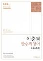 2018 EBS 이충권 한수위영어 구문 & 독해 (9.7급 공무원 시험대비)