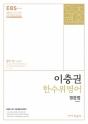 2018 EBS 이충권 한수위영어 영문법 (9.7급 공무원 시험대비)