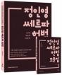 2018 정인영 쎄르파 헌법 (전2권)