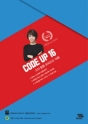2017 김한나 Code Up 진짜 동형 모의고사 16회
