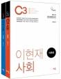 2018 이현재 C3 사회 (전2권)