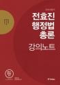 2018 전효진 행정법총론 강의노트
