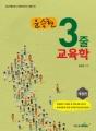 2018 윤승현 3줄 교육학 (교원임용고사 대비) (2017년 5월)