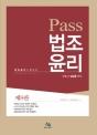 2018 Pass 법조윤리 (제8판)