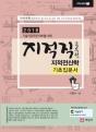 2018 지적직공무원 지적전산학 기초입문서
