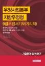 2017 우정사업본부 지방우정청 9급 우정서기보(계리직) 기출문제 정복하기