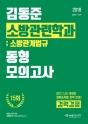 2018 김동준 소방관련학과 동형모의고사 15회 (소방관계법규)