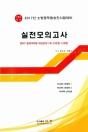 2017 소방교 대비 실전모의고사 (8절)