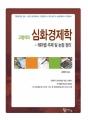2017 고범석의 심화경제학 (테마별 주제 및 논점 정리)