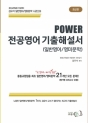 2018 POWER 전공영어 기출해설서