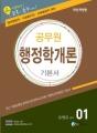 2018 에듀라인 공무원 행정학개론 (기본서)
