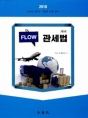2018 Flow 관세법 (관세사 제1차.제2차 시험 대비) (제5판)