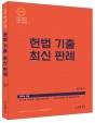 2018 정인홍 헌법기출 최신판례