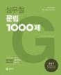2018 심우철 문법 1000제
