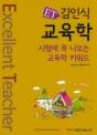 2018 ET 김인식 교육학논술 시험에 꼭 나오는 교육학 키워드