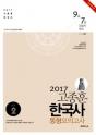 2017 고종훈 한국사 동형모의고사 10회 season 2 (9급 7급 경찰직 대비)