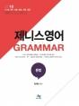 2018 제니스영어 Grammar (제4판)