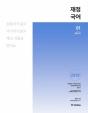 2018 재정 국어 세트 (전3권)