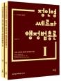 2018 정인영 쎄르파 행정법총론 (전2권)