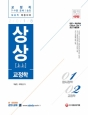 2018 상상교정학 기본서