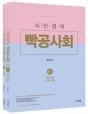 2018 서민경의 빡공사회 (전2권)