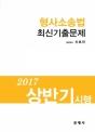 2017 상반기 시행 형사소송법 최신기출문제