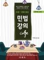 2018 민법강의 Cafe (조문.판례 중심) (제4판)