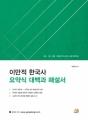 2018 이만적 한국사 요약식 대백과 해설서
