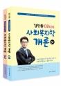 2018 김진원 Oikos 사회복지학개론 (전2권)