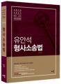 2018 유안석 형사소송법 (경찰채용, 경찰승진, 법원.검찰, 변호사(선택형))