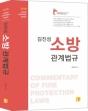 2018 김진성 소방관계법규