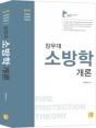 2018 장우대 소방학개론